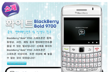 BlackBerry – BlackBerry Bold 9700 Mnet Korea Event Contest
