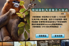 Discovery Taiwan – Planet Earth Contest